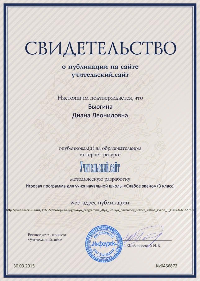 C:\Documents and Settings\USA\Рабочий стол\Мои сертификаты\format_A4_document_788771.jpg
