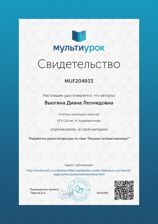 C:\Documents and Settings\USA\Рабочий стол\Мои сертификаты\Свидетельство Разработка урока литературы по теме -Лягушка-путешественница-.png