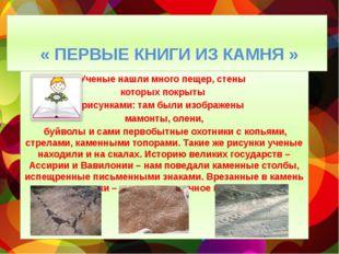 « ПЕРВЫЕ КНИГИ ИЗ КАМНЯ » Ученые нашли много пещер, стены которых покрыты ри