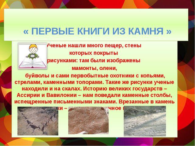 « ПЕРВЫЕ КНИГИ ИЗ КАМНЯ » Ученые нашли много пещер, стены которых покрыты ри...