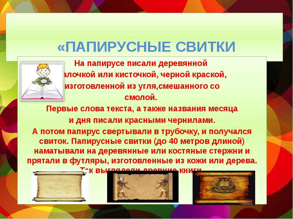 «ПАПИРУСНЫЕ СВИТКИ На папирусе писали деревянной палочкой или кисточкой, чер...