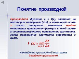 Таблица производных f (x) f ′(x) f (x) f ′(x) C 0 √x 1/(2√x) kx+ b k ex ex x2