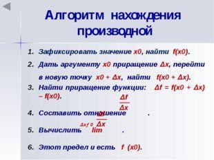 Правила нахождения производной 1. Если функции u(x) и v(x) имеют в точке х пр