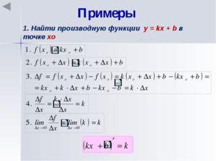 Если функция имеет производную (дифференцируема) в точке х, то она непрерывна
