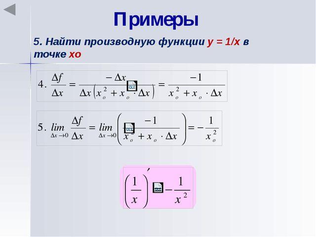 Примеры 5. Найти производную функции y = 1/x в точке хo