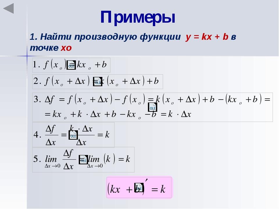 Если функция имеет производную (дифференцируема) в точке х, то она непрерывна...