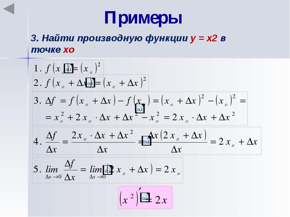 Примеры 3. Найти производную функции y = x2 в точке хo