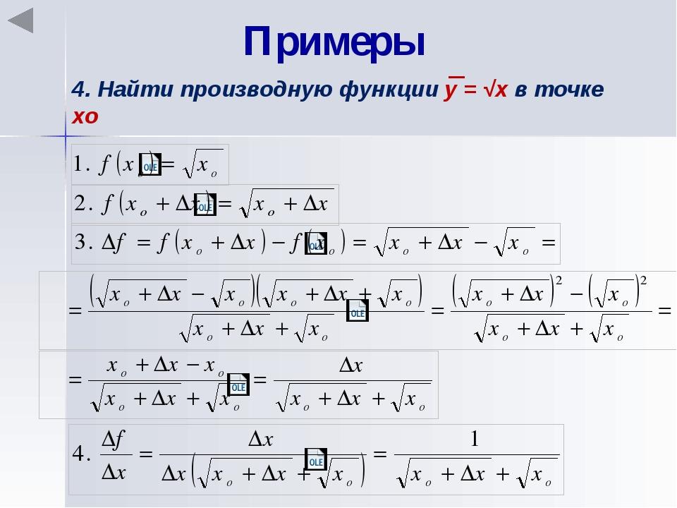 Примеры 4. Найти производную функции y = √x в точке хo