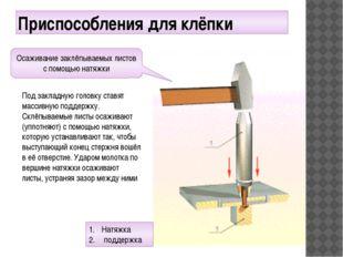 Приспособления для клёпки Под закладную головку ставят массивную поддержку. С