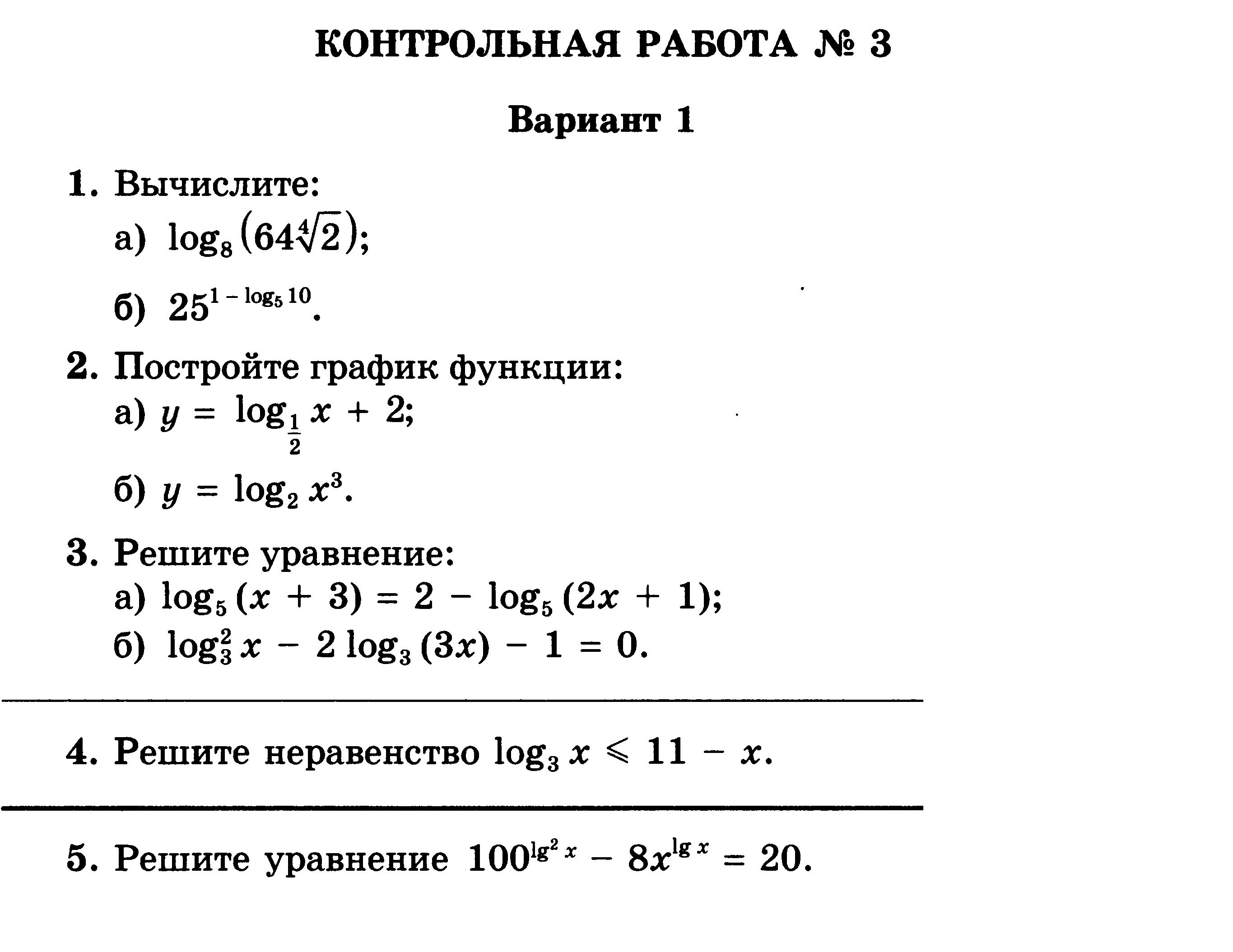 решебник функциям 10 контрольная по логарифмическим фото класс