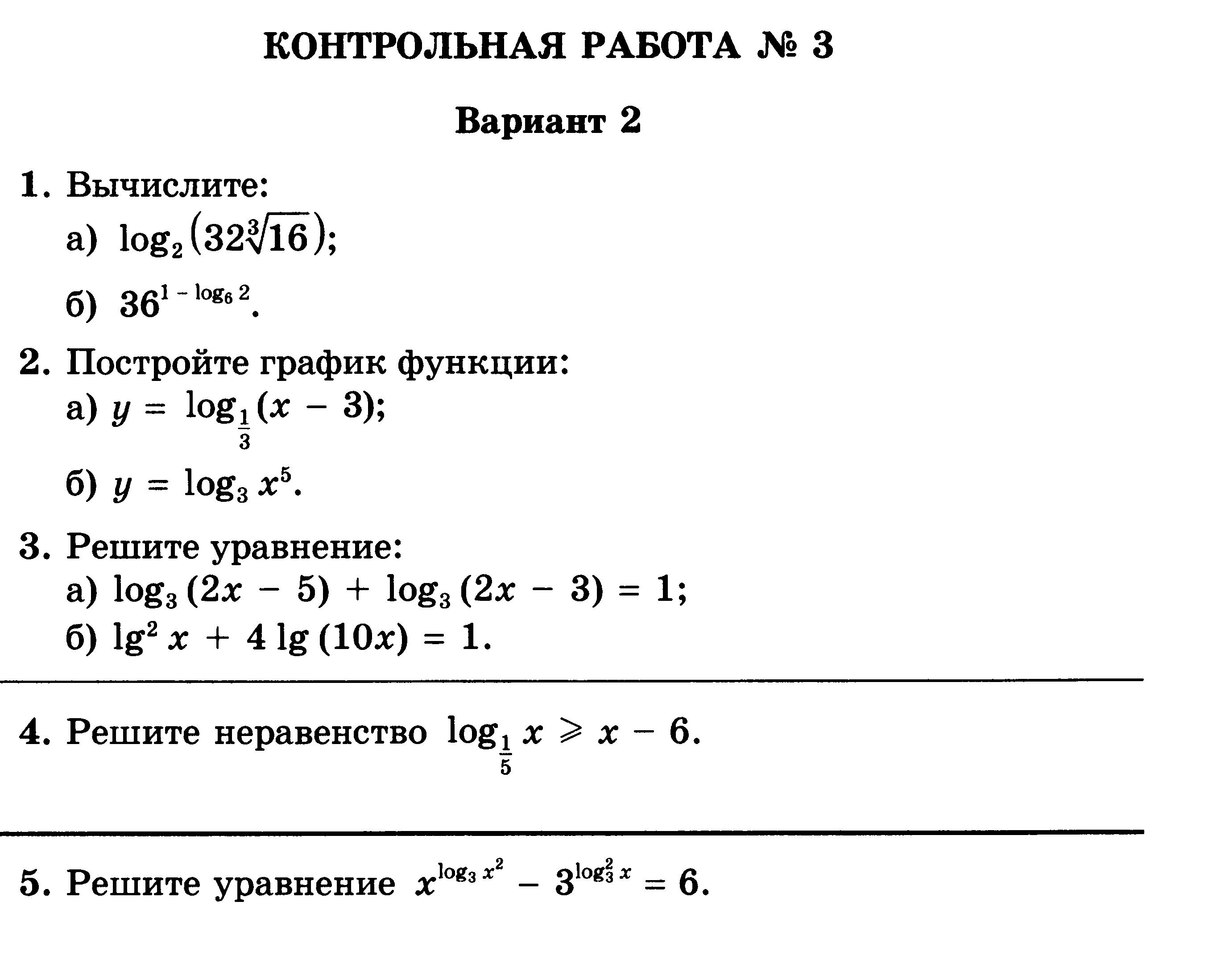 Контрольная По Логарифмическим Функциям 10 Класс Решебник Фото