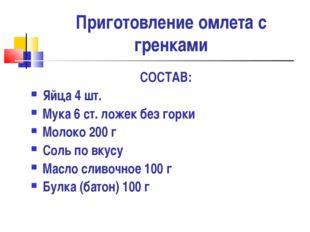 Приготовление омлета с гренками СОСТАВ: Яйца 4 шт. Мука 6 ст. ложек без горки