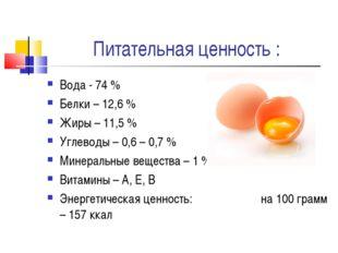 Питательная ценность : Вода - 74 % Белки – 12,6 % Жиры – 11,5 % Углеводы – 0,