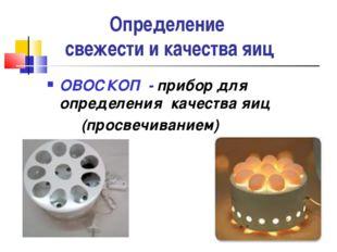 Определение свежести и качества яиц ОВОСКОП - прибор для определения качества