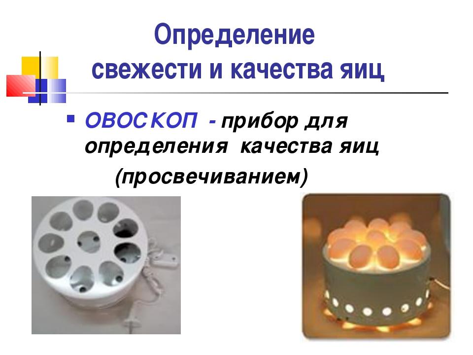 Определение свежести и качества яиц ОВОСКОП - прибор для определения качества...