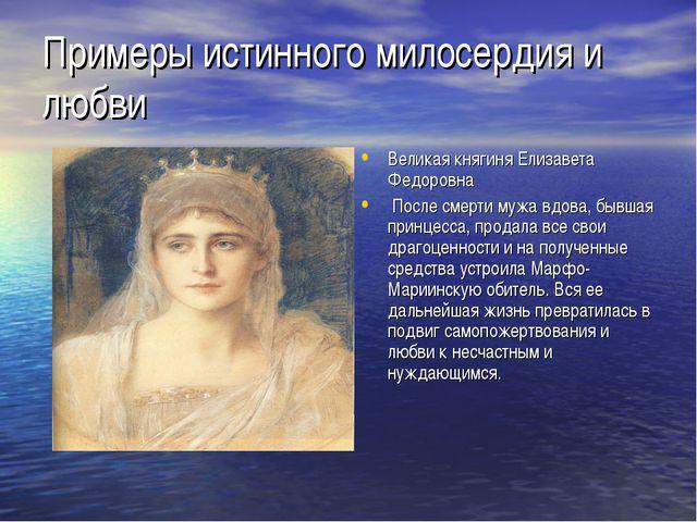 Примеры истинного милосердия и любви Великая княгиня Елизавета Федоровна Посл...