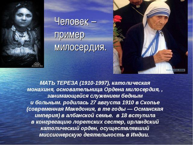 Человек – пример милосердия. МАТЬ ТЕРЕЗА (1910-1997), католическая монахиня,...