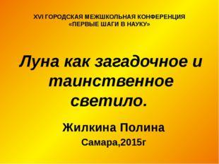 XVI ГОРОДСКАЯ МЕЖШКОЛЬНАЯ КОНФЕРЕНЦИЯ «ПЕРВЫЕ ШАГИ В НАУКУ» Жилкина Полина Са
