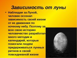 Наблюдая за Луной, человек осознал зависимость своей жизни от ее движения по