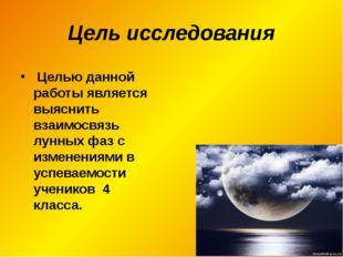 Цель исследования Целью данной работы является выяснить взаимосвязь лунных фа