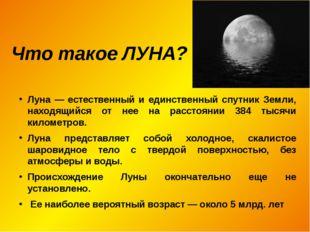 Что такое ЛУНА? Луна — естественный и единственный спутник Земли, находящийся