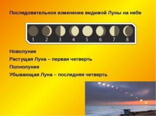 Последовательное изменение видимой Луны на небе Новолуние Растущая Луна – пер