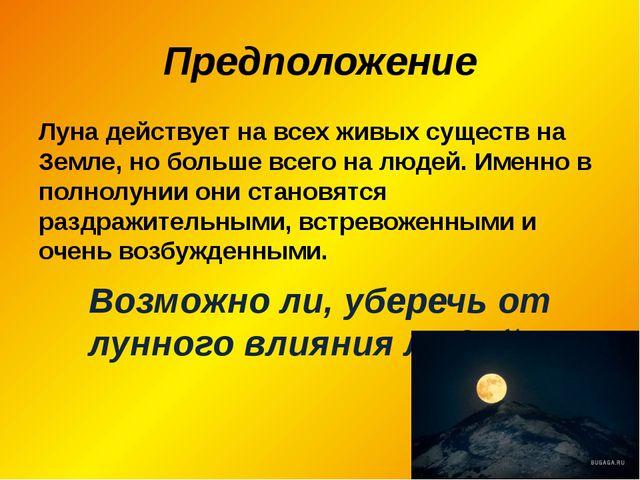 Предположение Луна действует на всех живых существ на Земле, но больше всего...