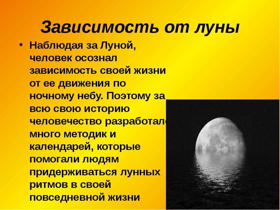 Наблюдая за Луной, человек осознал зависимость своей жизни от ее движения по...