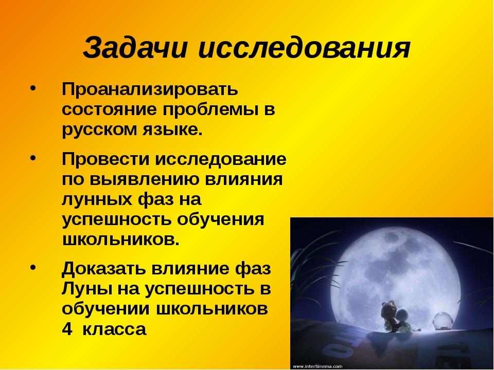 Задачи исследования Проанализировать состояние проблемы в русском языке. Пров...