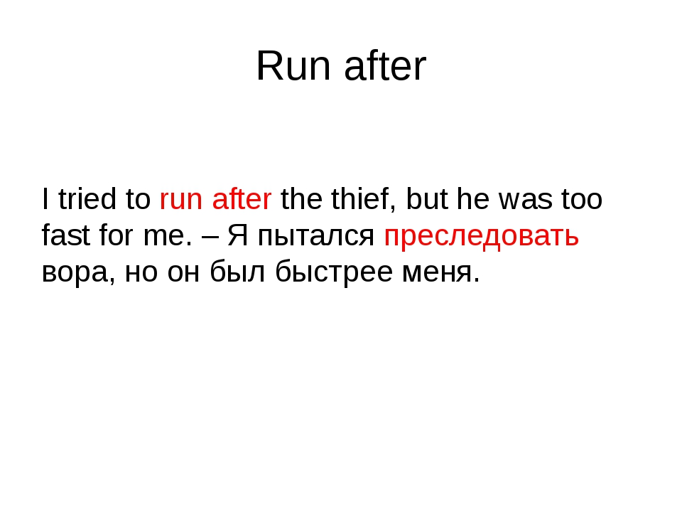 Run after I tried to run after the thief, but he was too fast for me. – Я пыт...