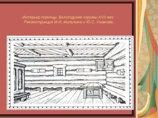 Интерьер горницы. Вологодские хоромы.XVII век. Реконструкция М.И. Мильчина и