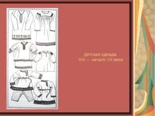 Детская одежда. XIX – начало XX века