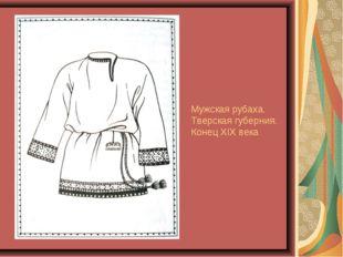 Мужская рубаха. Тверская губерния. Конец XIX века