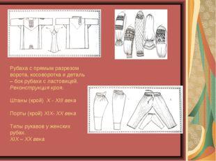 Рубаха с прямым разрезом ворота, косоворотка и деталь – бок рубахи с ластовиц