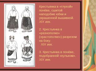 Крестьянка в «глухой» понёве, сшитой наподобие юбки и украшенной вышивкой. XI