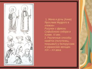 1. Жена и дочь (Анна) Ярослава Мудрого в «повое» Рисунок с фрески Софийского