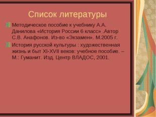 Список литературы Методическое пособие к учебнику А.А. Данилова «История Росс