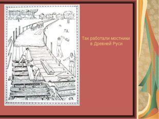 Так работали мостники в Древней Руси