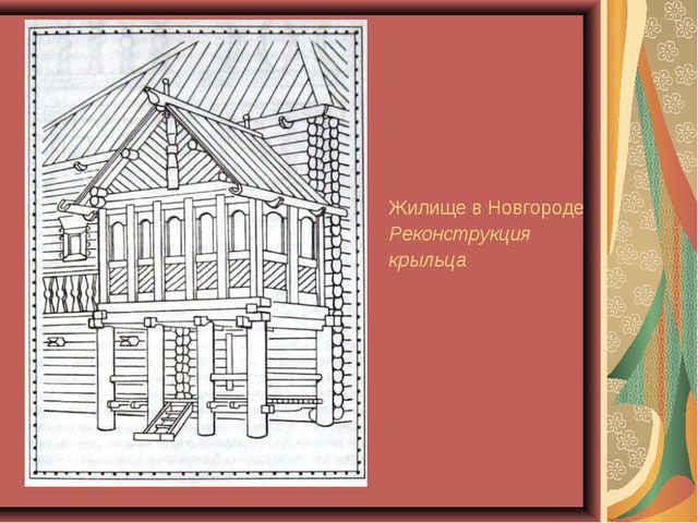 Жилище в Новгороде Реконструкция крыльца