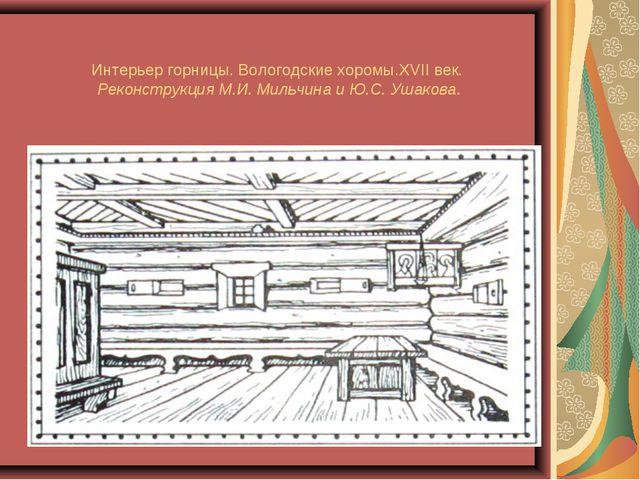 Интерьер горницы. Вологодские хоромы.XVII век. Реконструкция М.И. Мильчина и...