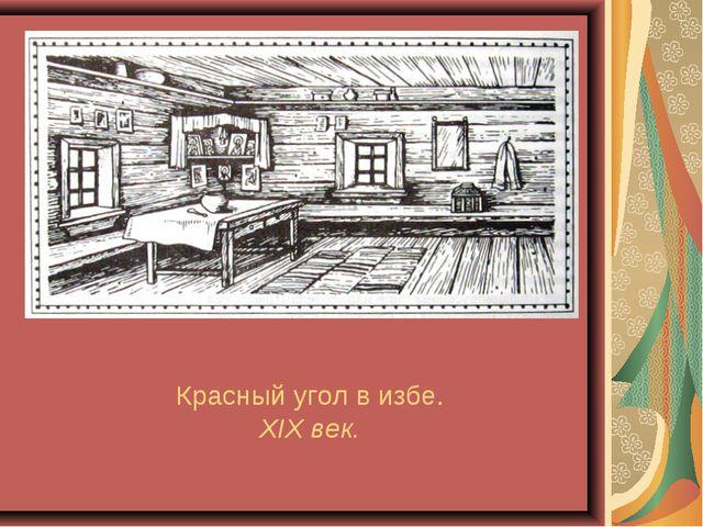 Красный угол в избе. XIX век.