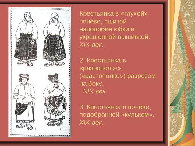 Крестьянка в «глухой» понёве, сшитой наподобие юбки и украшенной вышивкой. XI...