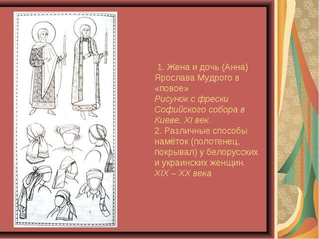 1. Жена и дочь (Анна) Ярослава Мудрого в «повое» Рисунок с фрески Софийского...