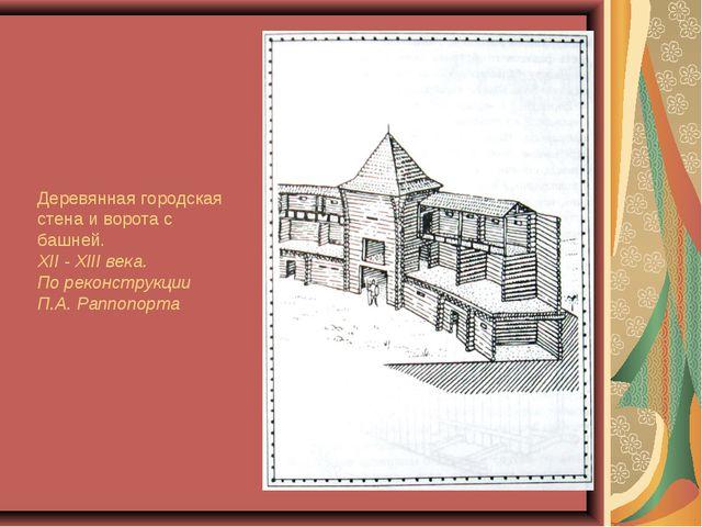 Деревянная городская стена и ворота с башней. XII - XIII века. По реконструкц...