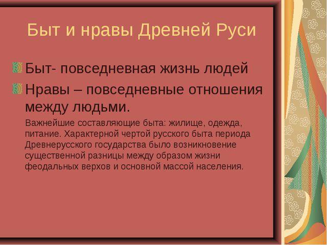Быт и нравы Древней Руси Быт- повседневная жизнь людей Нравы – повседневные о...