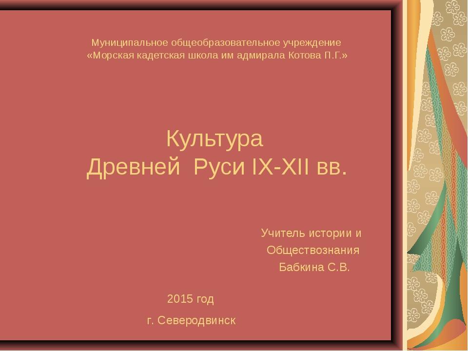 Муниципальное общеобразовательное учреждение «Морская кадетская школа им адми...