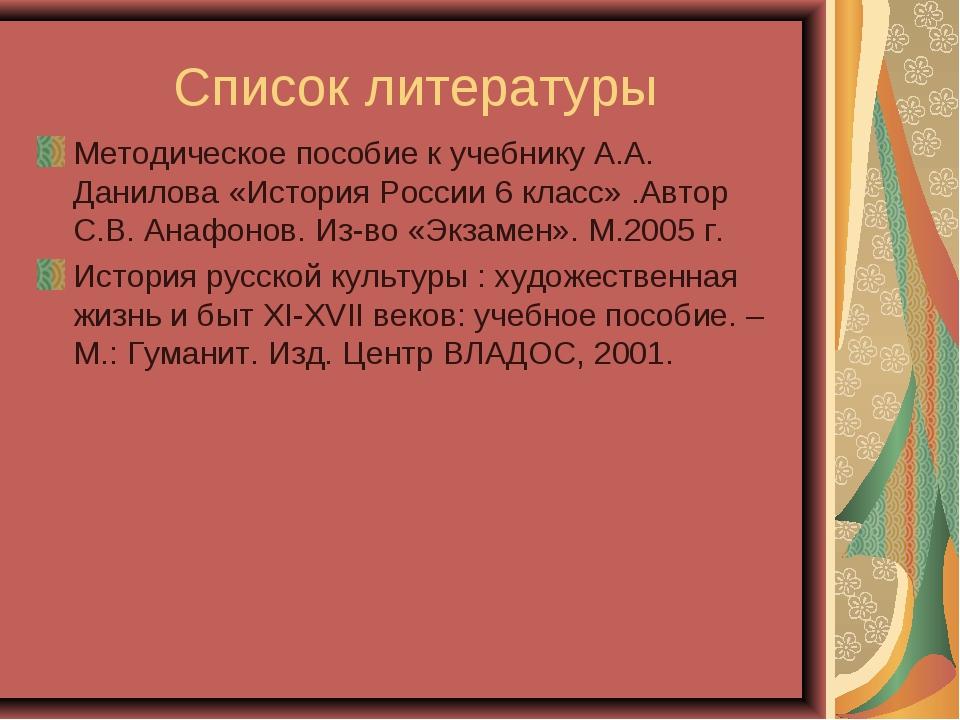 Список литературы Методическое пособие к учебнику А.А. Данилова «История Росс...