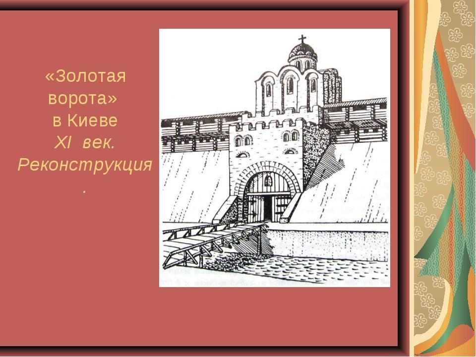 «Золотая ворота» в Киеве XI век. Реконструкция.
