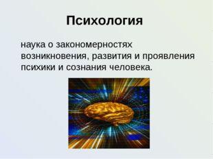 Психология наука о закономерностях возникновения, развития и проявления психи