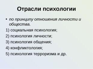 Отрасли психологии по принципу отношения личности и общества. 1) социальная п